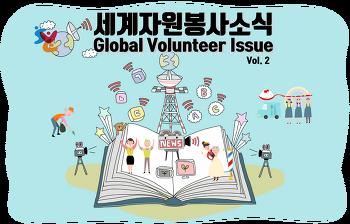 세계자원봉사소식 Vol.2 탐색 데이터를 통해 본 구마모토 지진