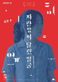<파란 입이 달린 얼굴> 상영일정 & 인디토크 _3월 6일 종영