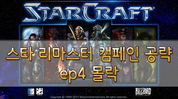 스타 리마스터-오리지널-ep4-몰락; 미션 7~8