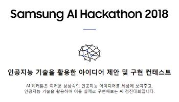 삼성 AI 해커톤 안내
