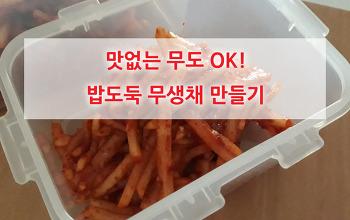 맛없는 무 살려내는 매콤새콤 초간단 무생채 만들기