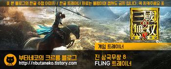 [진 삼국무쌍 8] Dynasty Warriors 9 v1.0 ~ 1.01 트레이너 - FLiNG +24 (한국어버전)