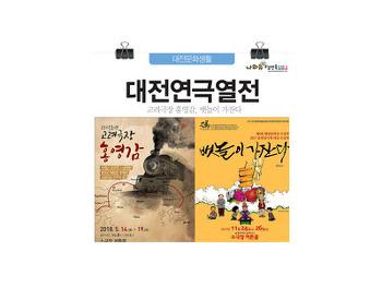 대전연극열전 <고려극장 홍영감>, <뱃놀이 가잔다> 상연중