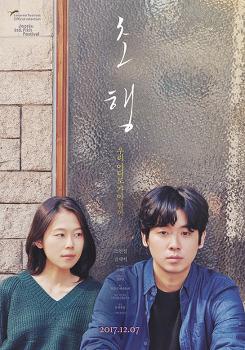<초행> 상영일정 & 인디토크
