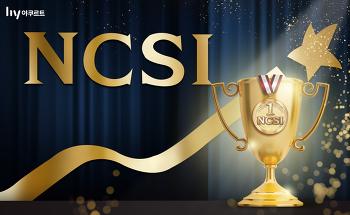 한국야쿠르트 20년 연속 NCSI(국가고객만족도) 1위 수상!