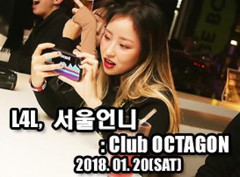 2018. 01. 20 (SAT) L4L, 서울언니 @ OCTAGON