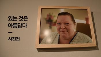 [니콘 추천 전시] <있는 것은 아름답다 사진전〉 in 충무아트센터 갤러리