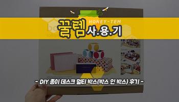 [데스크 멀티 박스] 당신의 책상 위를 정리한다! 기능적, DIY, 100% 재활용 가능한 친환경적인 종이 데스크 멀티 박스!