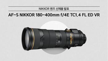 [Nikon PR] 니콘이미징코리아, FX포맷 초망원 줌 렌즈 AF-S NIKKOR 180-400mm f/4E TC1.4 FL ED VR 발표