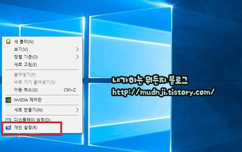 윈도우10 바탕화면에 내컴퓨터(내PC) 아이콘 생성 방법
