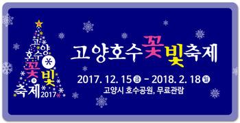2017 고양호수꽃빛축제 기간 및 SNS공유 이벤트 안내