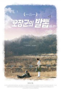 <오장군의 발톱> 상영일정
