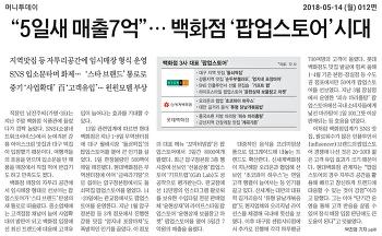 [자투리경제] 백화점 자투리 매장 '팝업스토어' 인기