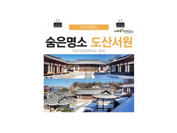 대전숨은명소 도산서원(대전문화재자료 제3호)을 가다
