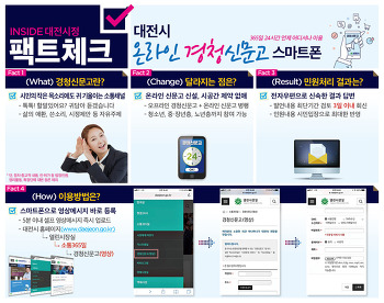 [카드뉴스]대전시 온라인 경청신문고