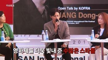 이슈토크 31회 - 22회 부산국제영화제