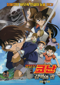 명탐정 코난 : 감벽의 관 시사회 (Detective Conan: Jolly Roger in the Deep Azure , 2007)