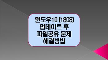 윈도우10(1803 버전) 업데이트 후 파일공유 문제 해결방법