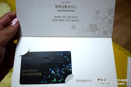 [롯데닷컴ㅣ가평재즈페스티발 후기 이벤트 당첨]롯데상품권카드!