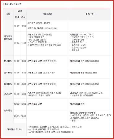 [16.09.24-25] 안양시민축제 - 조항조,구구단,인순이,변진섭,춘자,로드보이즈,김다나,박성은