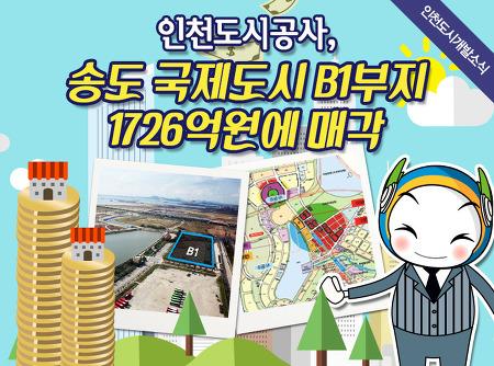 인천도시공사, 송도국제도시 B1부지 1726억원에 매각
