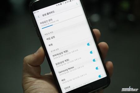 갤럭시S7엣지에 담긴 개인 정보를 무료로 백업하는 방법? 삼성 클라우드(Samsung Cloud)