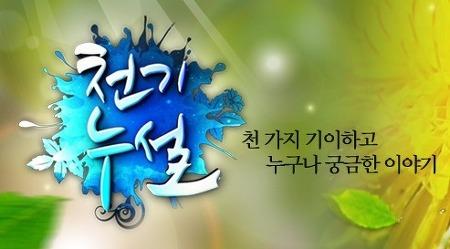 MBN 천기누설 48회 - 꿀벌건강법(프로폴리스(=봉교), 화분, 벌침)