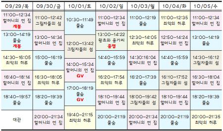 [09.29-10.05 상영시간표] 할머니의 먼 집 / 물숨 / 왕초와 용가리 / 그림자들의 섬 / 최악의 하루