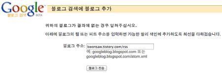 구글과 다음 사이트에 블로그 RSS 등록하기