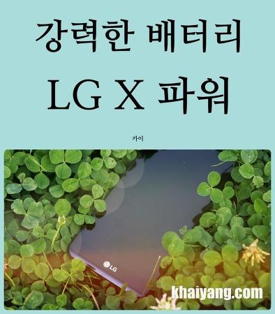 중저가폰 LG X파워 리뷰, 대용량 배터리와 심플한 디자인의 매력