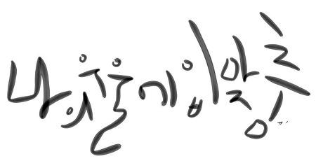 나의 우울에 입맞춤(25회) 잎새 - 적의(敵意), 여기
