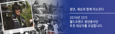33기 월드 프렌즈 청년봉사단원 추천 대상자 모집합니다!