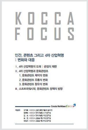 [kocca] 인간, 콘텐츠 그리고 4차 산업혁명: 변화와 대응