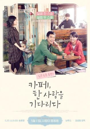 대만 청춘영화 계보에 '병맛' 추가요! <카페, 한 사람을 기다리다>