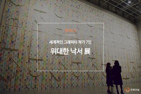 [컬쳐토크] 위대한 낙서 전시회 세계적인 그래피티 작가 7인이 한 자리에!