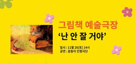 [남이섬/공연/체험] 11월 그림책 예술극장 '난 안 잘 거야'