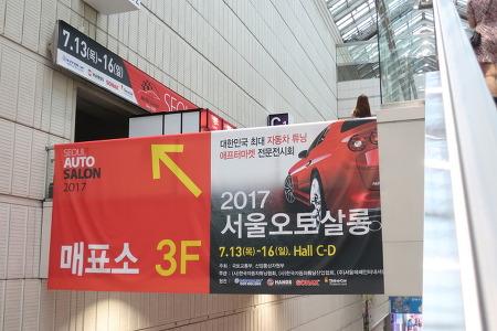 2017.7.15 오토살롱