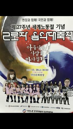 (2017.5.26) 2017 근로자 음악 대축제