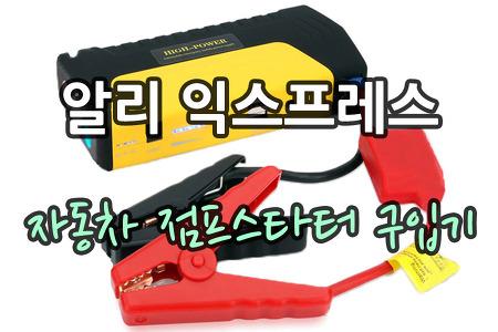 알리 익스프레스 가입 및 자동차 점프 스타터 직구 구매기