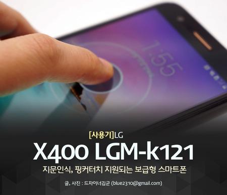 중저가 스마트폰 제패 노리는 LG X400, 편리성 높인 실속형 스마트폰