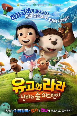 유고와 라라 : 신비의 숲 어드벤처(2014), 모험소녀 유고와 소심한 라라의 신비한 모험!