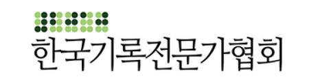 국회기록관리연구회-한국기록전문가협회 공동세미나 안내