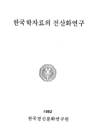 [DH역사] 한국학자료의 전산화 연구 논문집 - 한국정신문화연구원, 1982년
