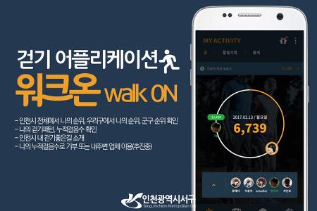걷기앱 '워크온' 가입해보세요!