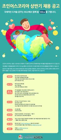 조인어스코리아 2016 상반기 상임활동가 채용 공고