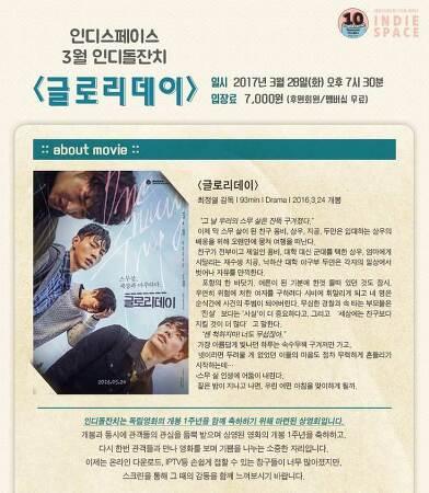 [03.28] 2017년 3월의 인디돌잔치 <글로리데이>(감독 최정열)