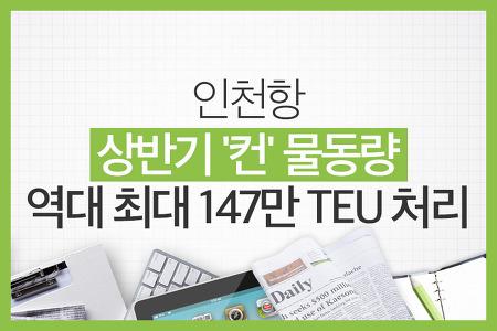 인천항 상반기 '컨' 물동량 역대 최대 147만 TEU 처리