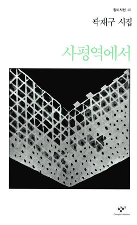 [서평모임-4월의 주제 '10년 전 읽은 책'] 곽재구, 《사평역에서》