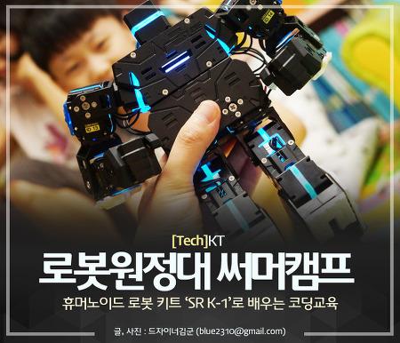 휴머노이드 로봇으로 배우는 초등 코딩, 로봇 원정대 써머캠프