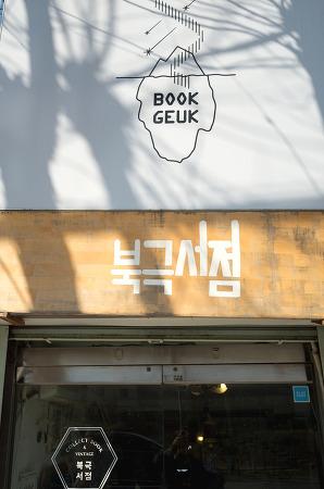 190401 _ 부평 독립서점/독립책방 '북극서점 bookgeuk'